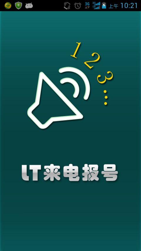 LT来电全自动报号软件V1.3.0安卓版