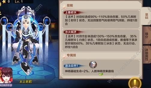 封神召唤师新SSR神将太上老君图鉴详情[多图]图片2