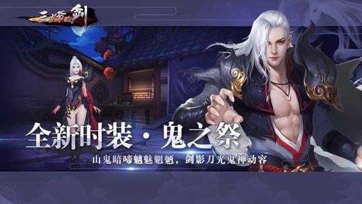 三少爷的剑手游官网公测版  v2.8.1图1