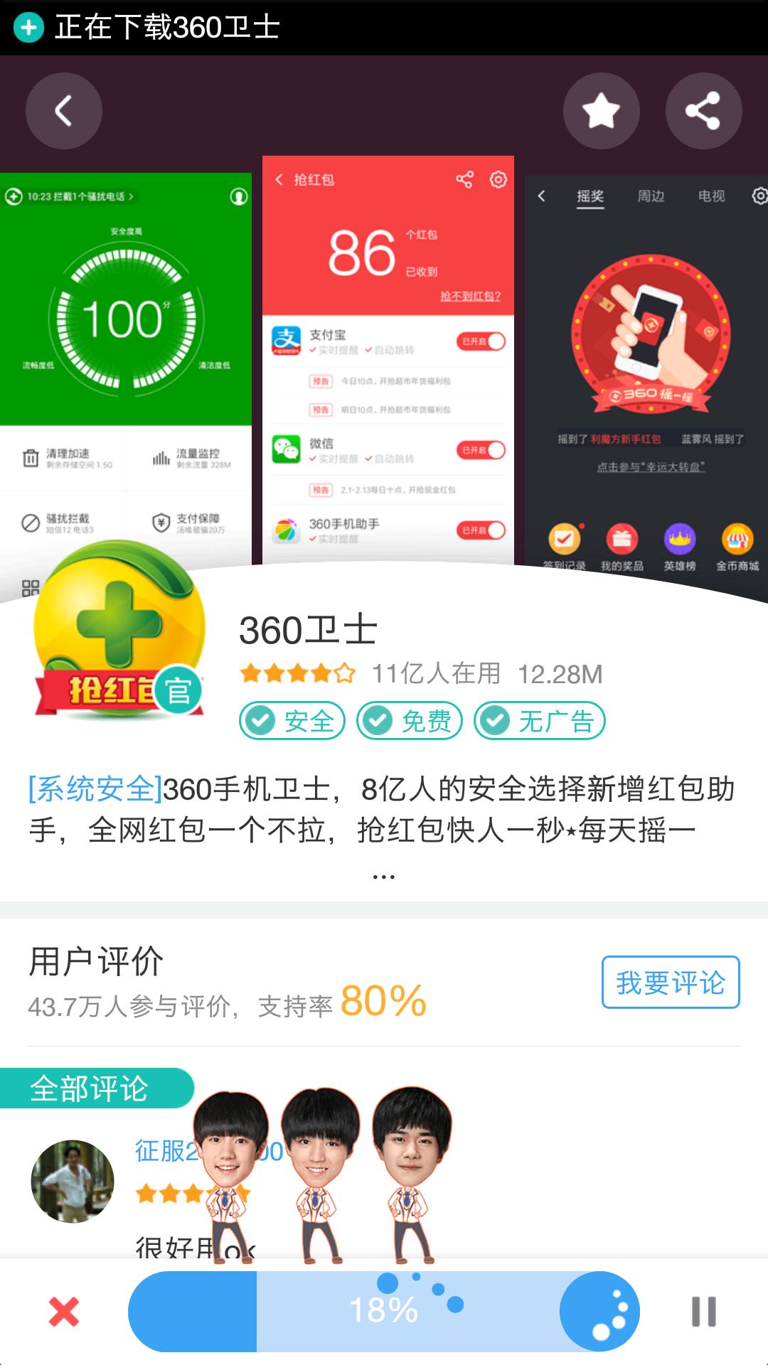 360手机助手安卓版  v7.1.9图3