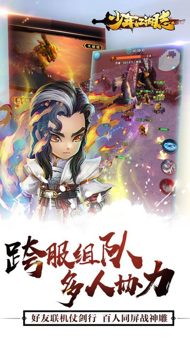 少年江湖志手机游戏公测版  v4.0.0图5