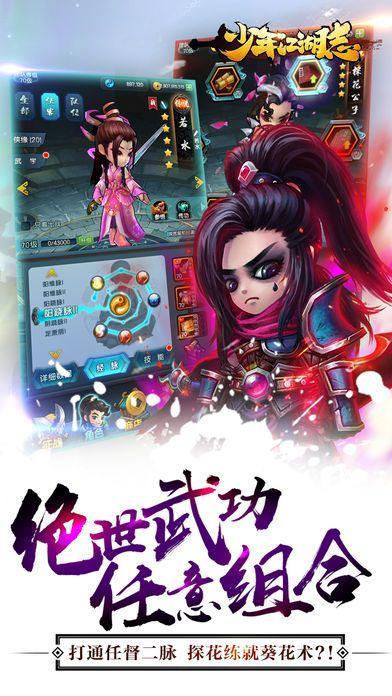 少年江湖志手机游戏公测版  v4.0.0图2