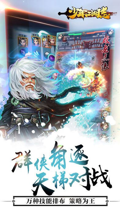 少年江湖志手机游戏公测版  v4.0.0图4