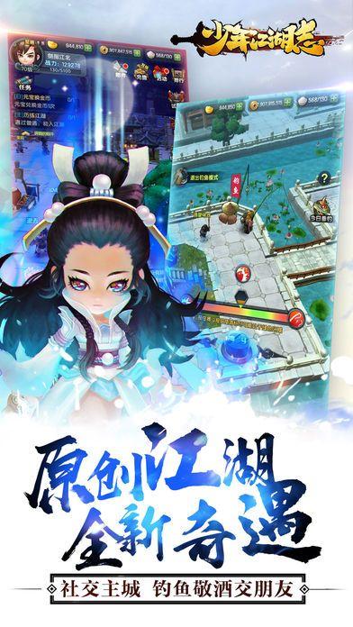 少年江湖志手机游戏公测版  v4.0.0图1