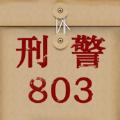 刑警803广播剧app