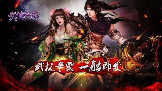 武侠吃鸡安卓游戏官方版  v1.0图5
