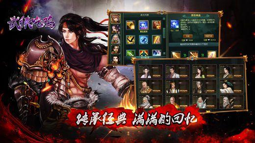 武侠吃鸡安卓游戏官方版  v1.0图4