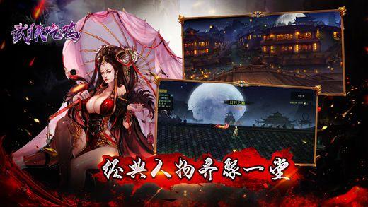 武侠吃鸡安卓游戏官方版  v1.0图1