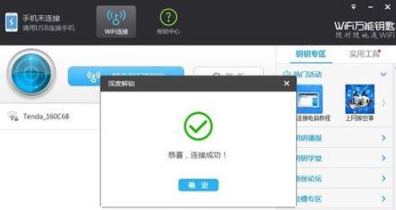 wifi 密码 自动 破解 工具