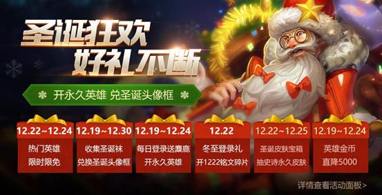 王者荣耀圣诞主题活动有哪些?完成圣诞任务奖励介绍[多图]