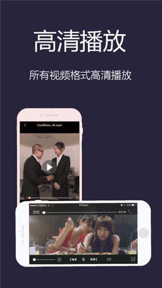 富二代再线视频app手机版  v1.0 图1