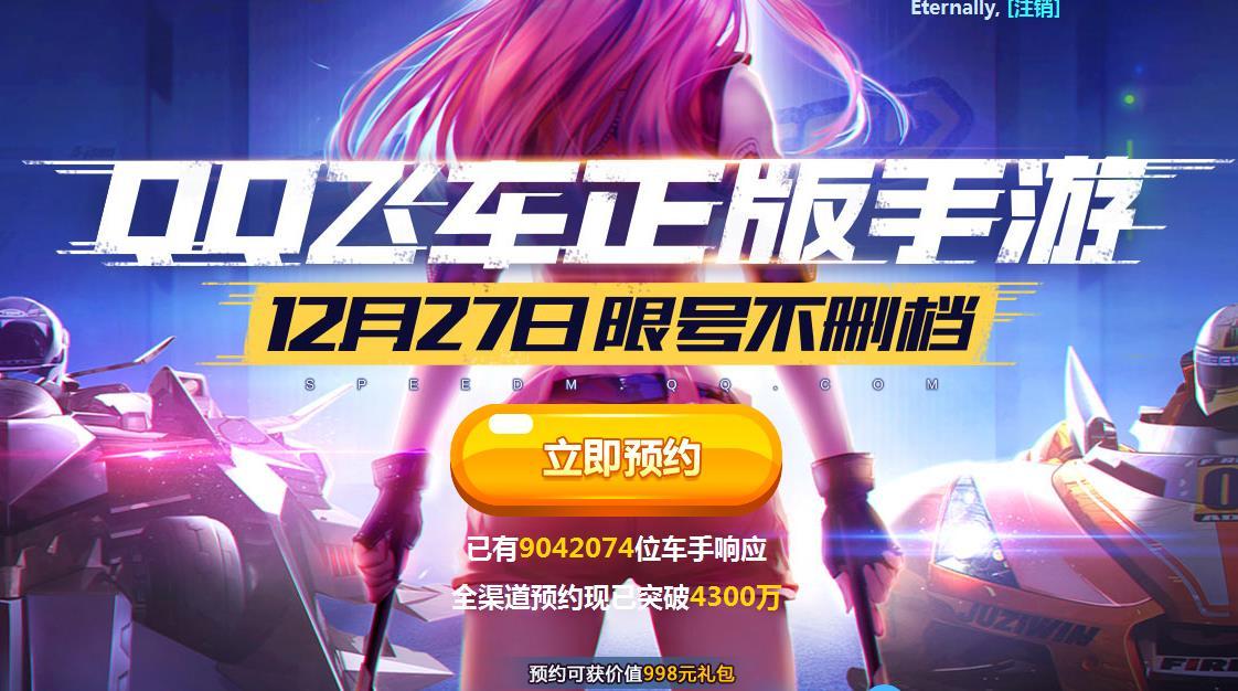 QQ飞车手游即将开启测试 12月27日限号不删档测试[多图]