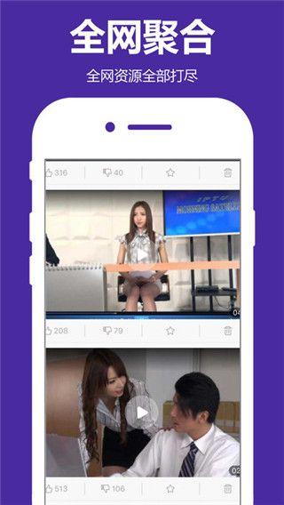 富二代再线视频app手机版  v1.0 图2