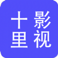 十里影视app