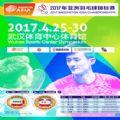 2017亚洲羽毛球锦标赛直播