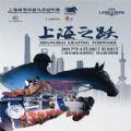 2017上海浪琴环球马术冠军赛直播