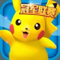 口袋妖怪3DS微信版
