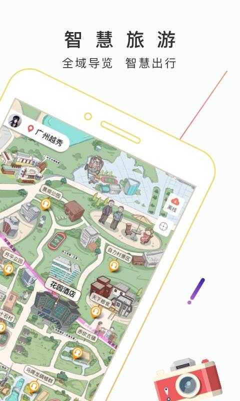 越秀导游app手机版  v1.1图2