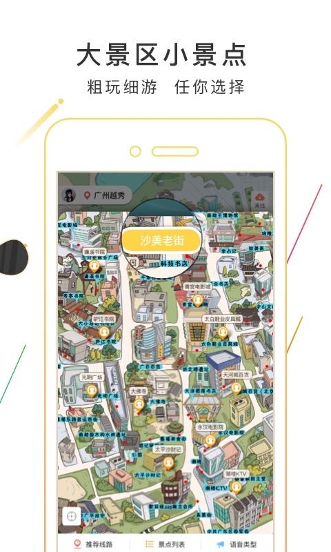 越秀导游app手机版  v1.1图5