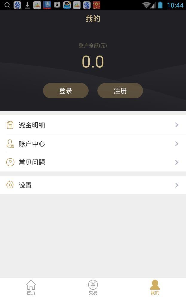 海狮期货通app官网  v1.0.0图2