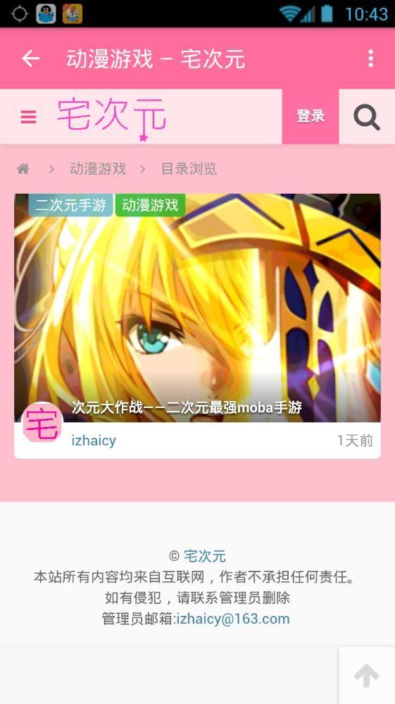 宅次元app官�W  v1.0.2�D4