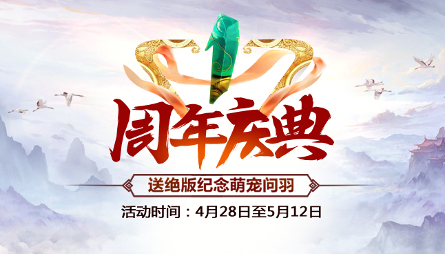 问道手游周活动之矿石大战玩法介绍[图]