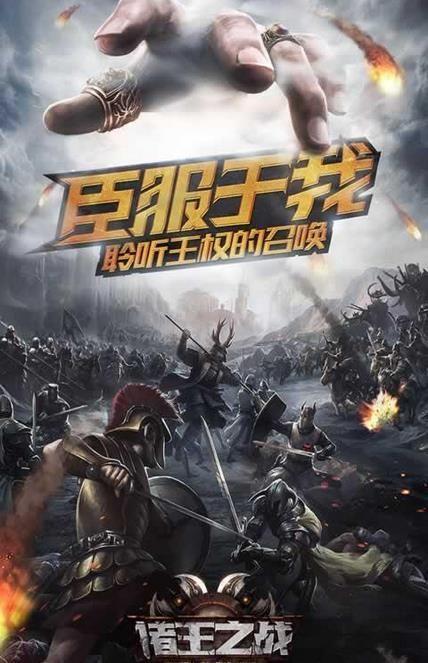 �T王之��OL手游官方版  v1.3.3.0�D4