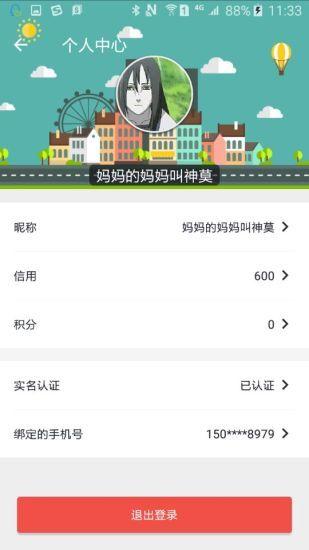 赳赳单车app官方下载  v2.0.0图3