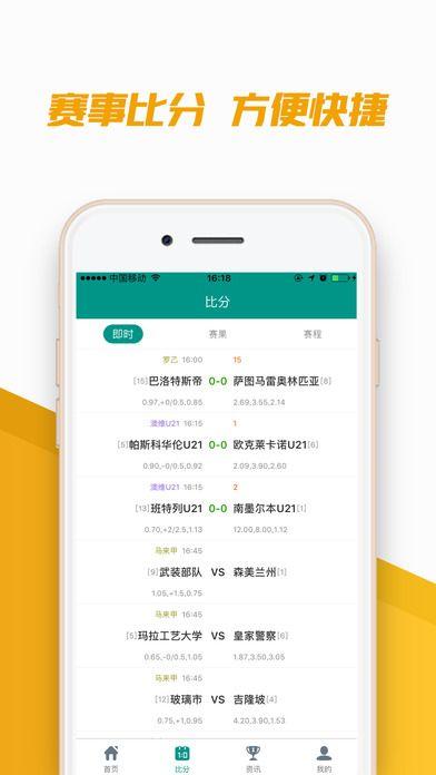 万赢体育app手机版  v1.0图2