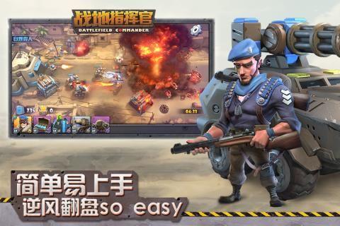 战地指挥官手机游戏公测版  v1.1.3图4