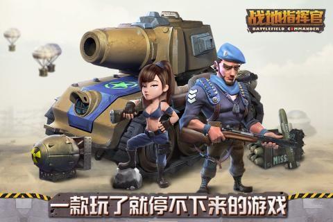 战地指挥官手机游戏公测版  v1.1.3图5