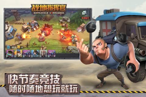 战地指挥官手机游戏公测版  v1.1.3图1