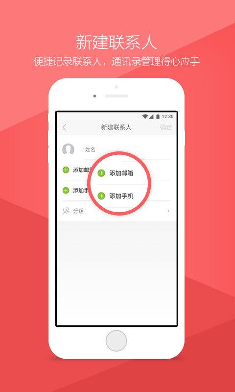 139邮箱2017最新版手机客户端  v6.6.6图1