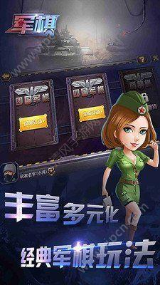 同城游军棋手机安卓版  v1.3.20170329图4