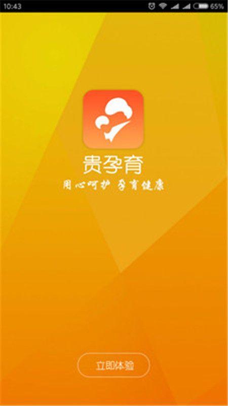 贵孕育app下载官方版  v1.0.0图1