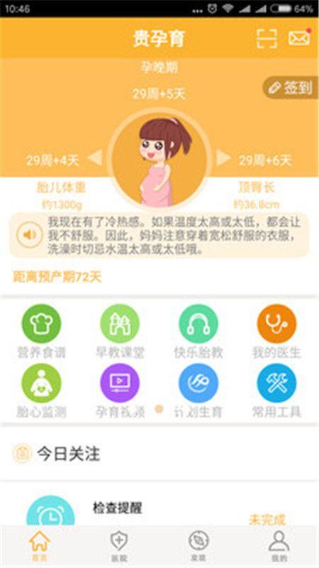 贵孕育app下载官方版  v1.0.0图2