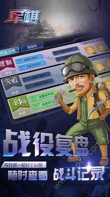 同城游军棋手机安卓版  v1.3.20170329图2