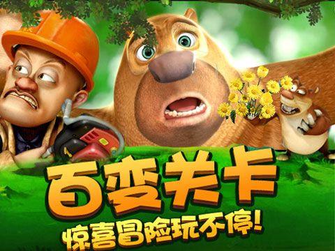 熊二快跑之丛林冒险手机游戏  v1.1图2