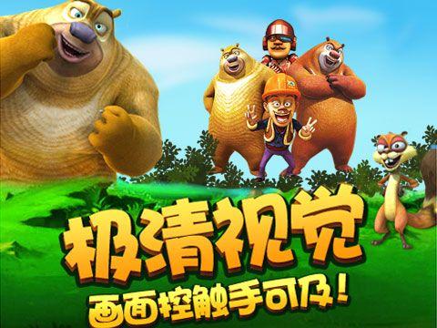 熊二快跑之丛林冒险手机游戏  v1.1图1