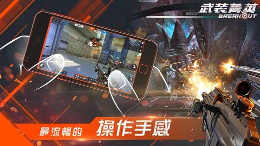 Garena武装精英手游官网安卓版  v1.2.5图2