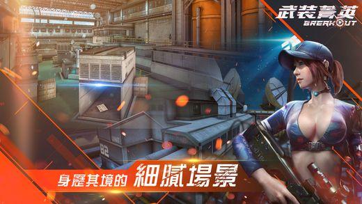 Garena武装精英手游官网安卓版  v1.2.5图3