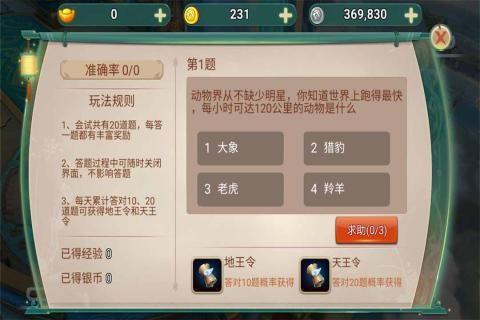 霸王之心官方唯一正版  v3.002.1708101441图3
