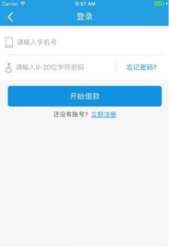 不二钱庄官网app下载  V1.26图3