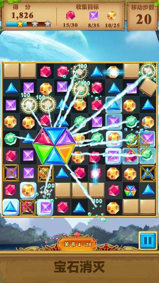 宝石消灭游戏手机版  v1.0.0图2