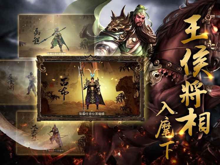 我在三国当皇帝游戏最新手机版  V3.0.2图3