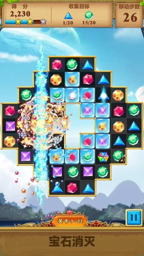 宝石消灭游戏手机版  v1.0.0图3