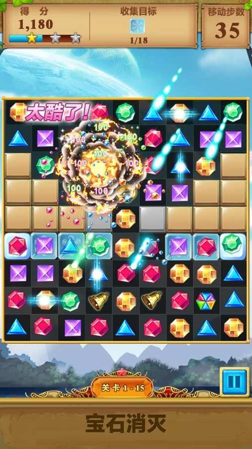 宝石消灭游戏手机版  v1.0.0图4