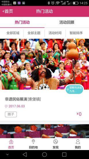 爱涉县旅游app软件  v1.0.0图1