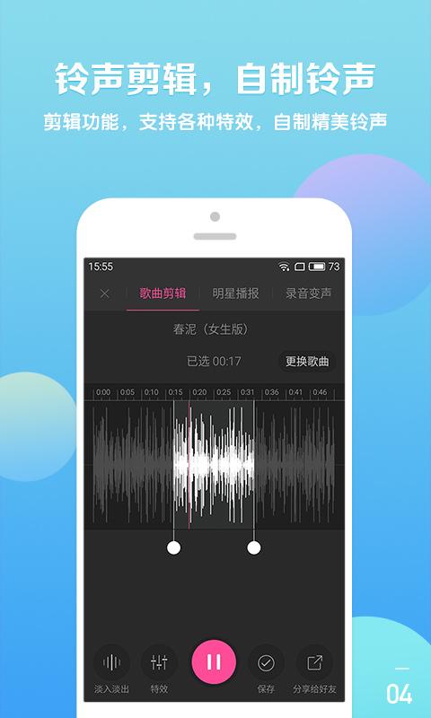 酷音铃声2017最新版下载安装  v7.0.70图4