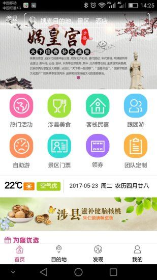 爱涉县旅游app软件  v1.0.0图2